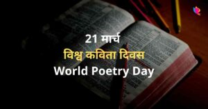 21 March - World Poetry Day