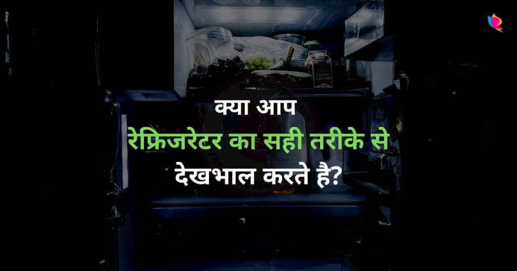 Do you take care of your refrigarator