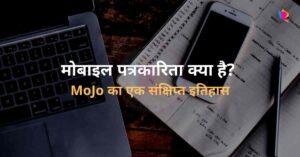 Mobile Journalism (Mojo)