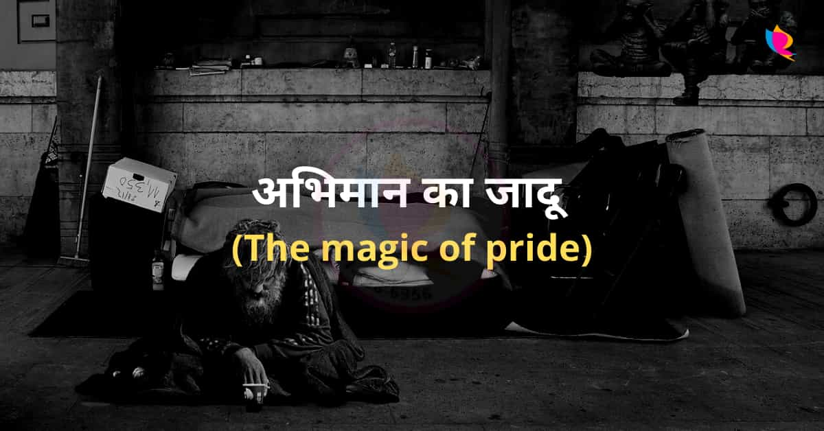 The magic of pride