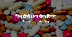 Tuberculosis Day