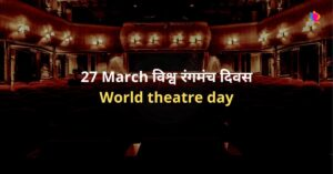 World Theater Day