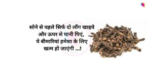 clove-benefits