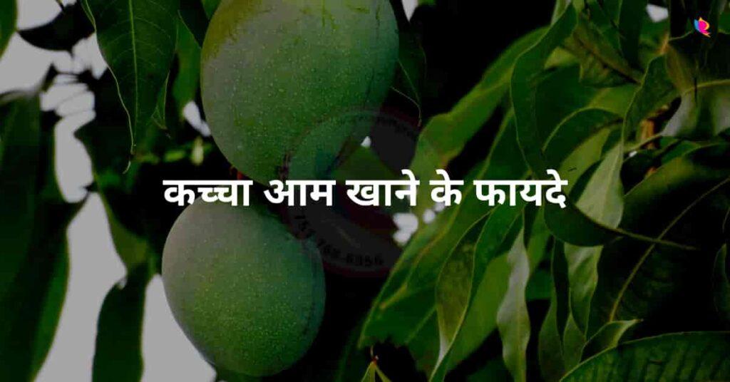raw-mango