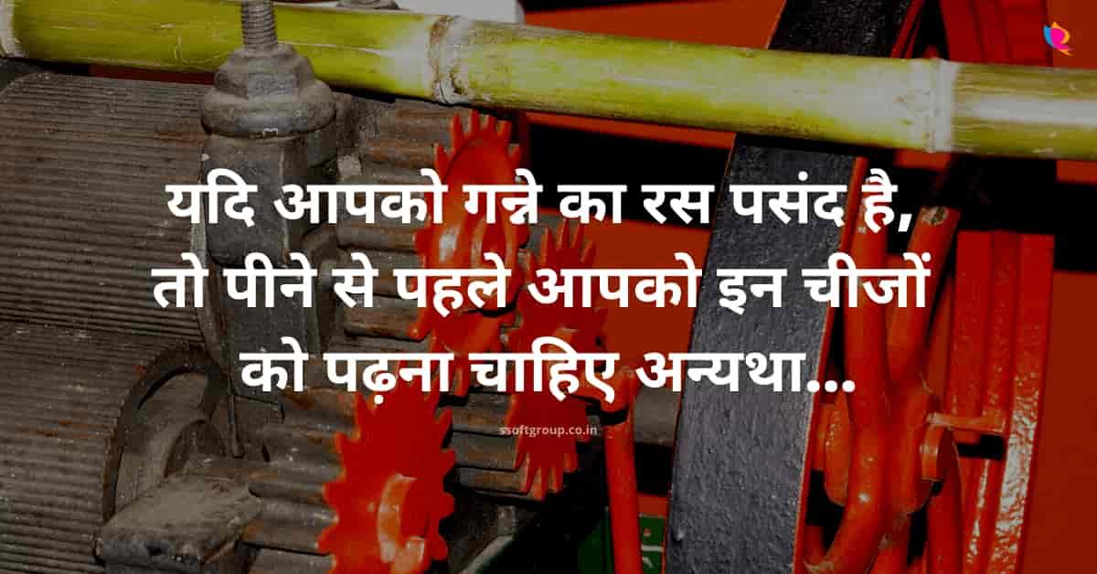 sugarcane_benefits