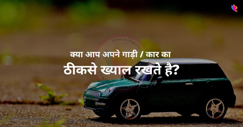 vehicle-care
