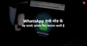 whatsapp-dark-mode-benefits