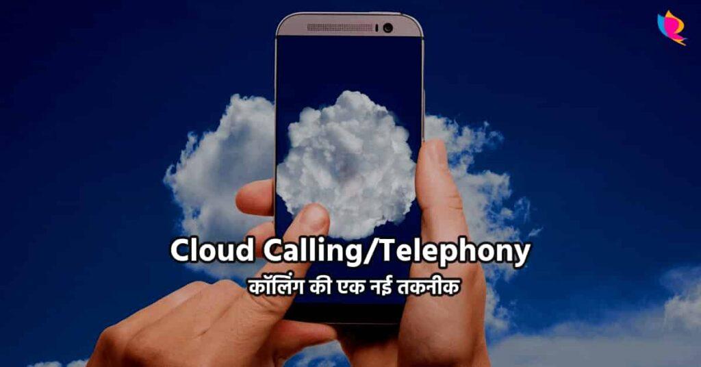 Cloud Calling