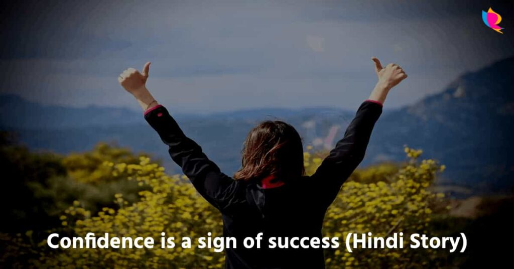 Confidence is a sign of success