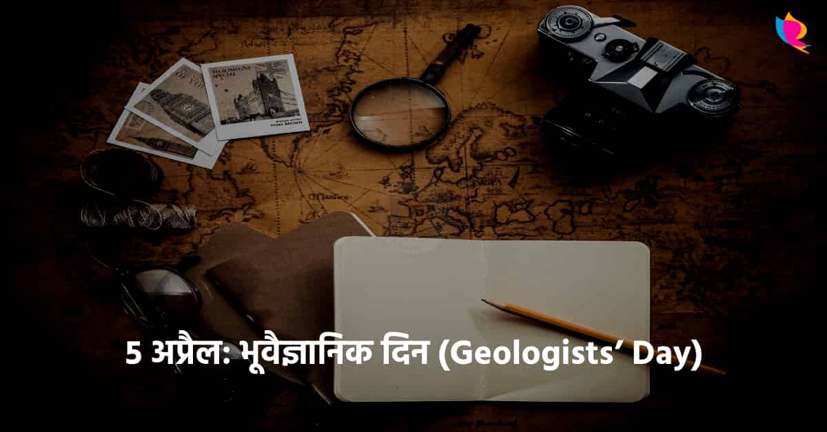 Geologist Day