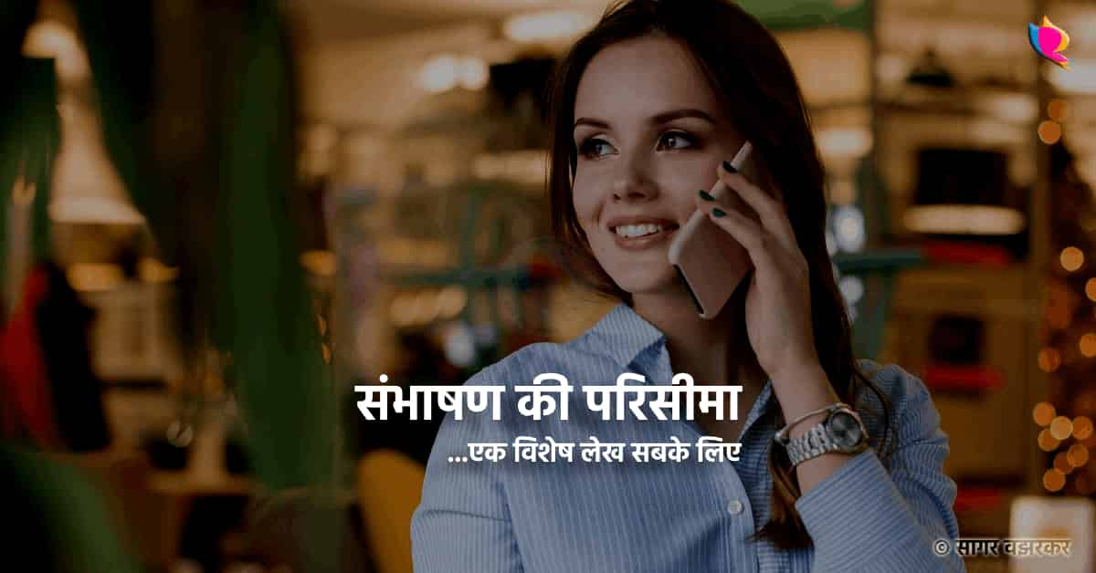 Right Communication