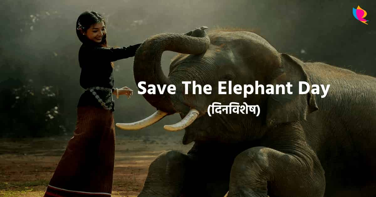 Save Elephant Day