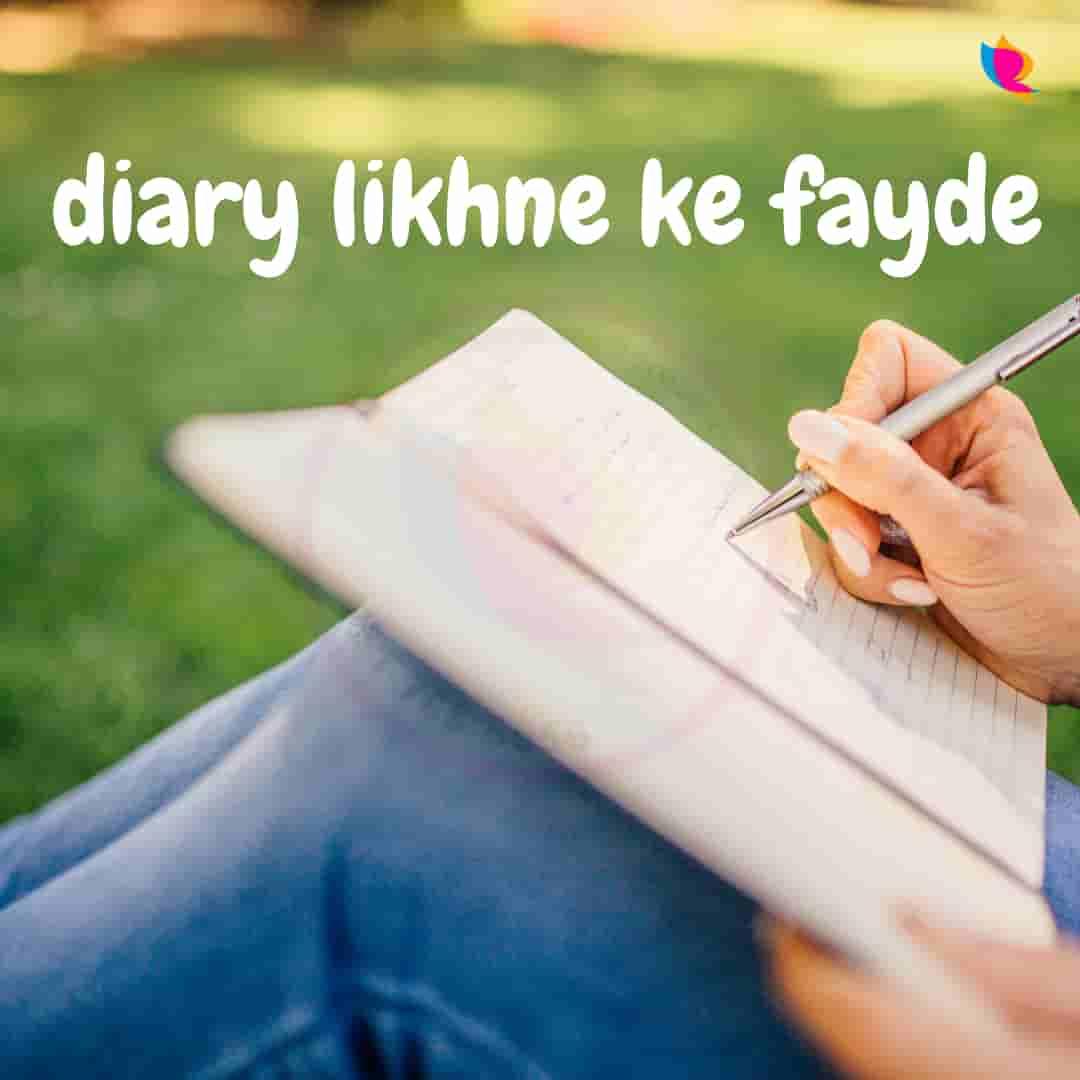 diary likhne ke fayde