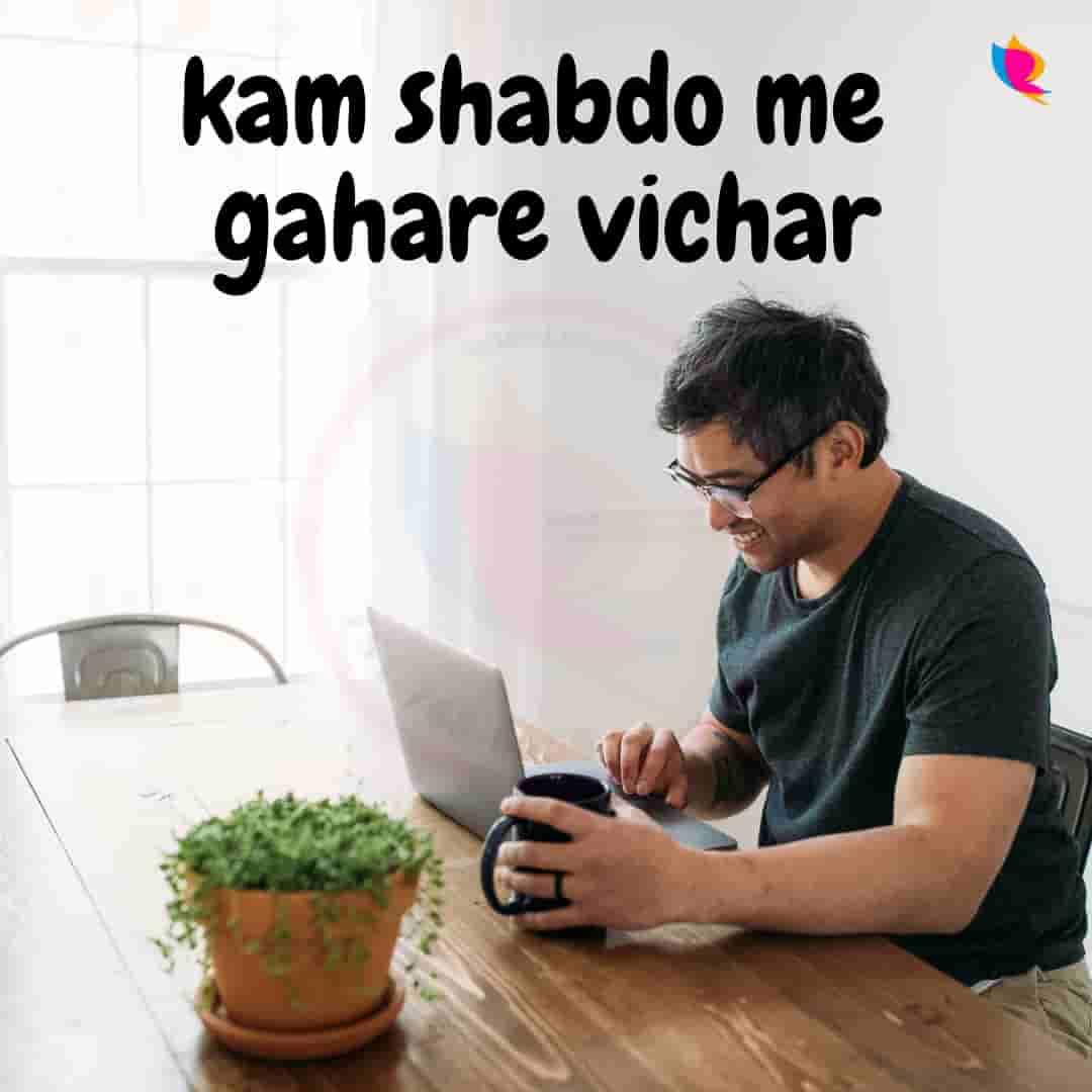 kam shabdo me gahare vichar कम शब्दों में गहरे विचार!