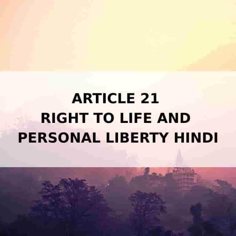 Article 21 Right to Life and Personal Liberty Hindi
