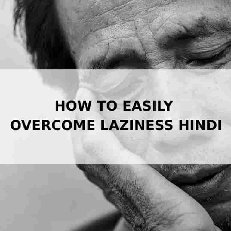 how to easily overcome laziness hindi