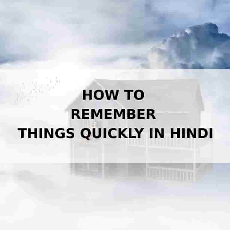 how to remember things quickly in hindi